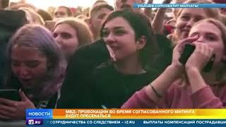 На акции в Москве 10 августа планируются новые провокации