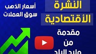 فيديو| أسعار الذهب يوم الأحد 12 مارس | أسايطة