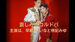 哀しみのコルドバ 宝塚歌劇団で雪国公演の主演は早霧せいなと咲妃みゆ.