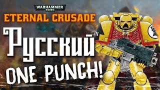 ETERNAL CRUSADE | РУССКИЙ ONE PUCH!