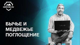 Что такое бычье и медвежье поглощение? Семинар Александра Герчика в Москве 2017