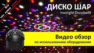 Аренда Disco LED шар - обзор и инструкция как пользоваться от ZakazDj.Ru