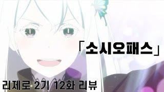 【리제로 2기 12화 장면분석 리뷰】