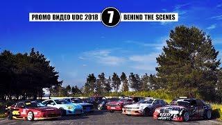 Съемки ролика UDC 2018. Тройной дрифт.