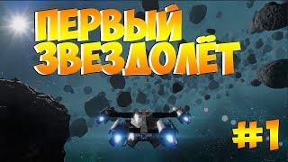 ПЕРВЫЙ ЗВЕЗДОЛЕТ - Empyrion - Galactic Survival #1