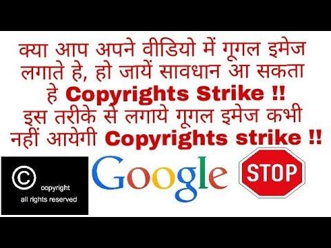 Use google image without copyrights strike !! carytechnical !!