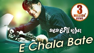 E CHALA BATE Masti Song I TATE MO RANA I Siddhant Sidharth TV