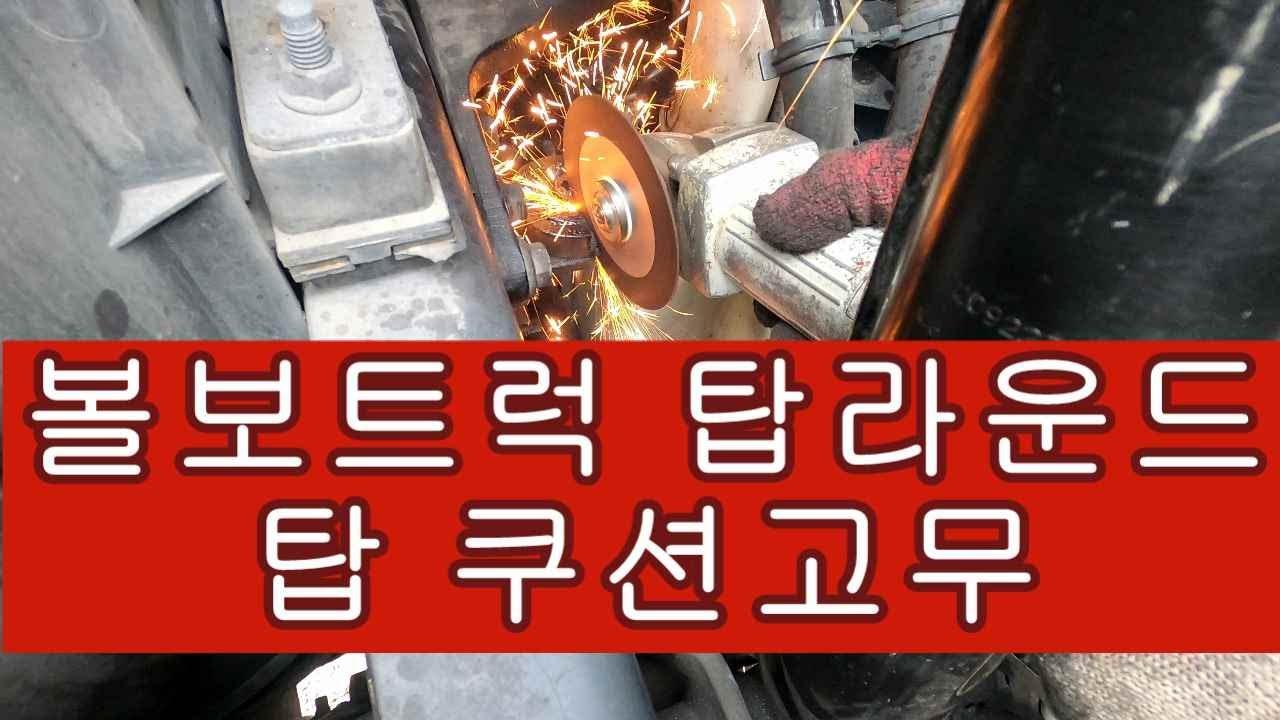 2021 07 12 볼보트럭 탑쿠션 라운드고무