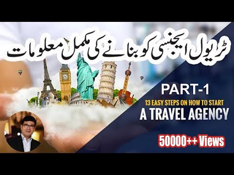Travel Agency establishment complete process ٹریول ایجنسی کو بنانے کا مکمل طریقہ