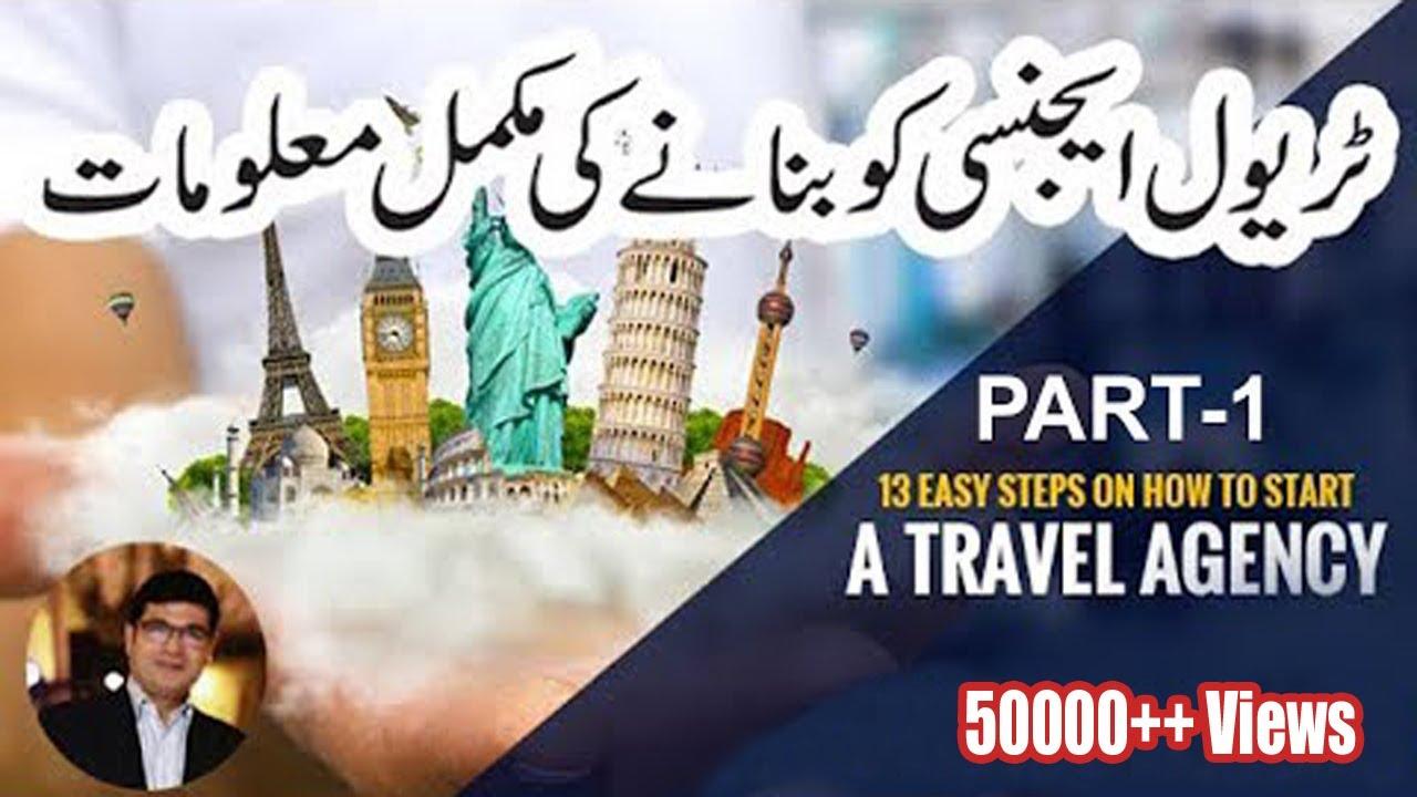 Travel Agency establishment complete process ٹریول ایجنسی کو بنانے کا مکمل طریقہ