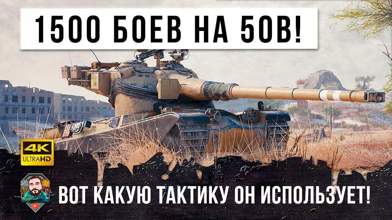 Этот игрок сыграл 1,5К боев на AMX 50B и вот какую читерную тактику он использует в World of Tanks!