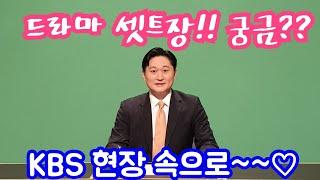 KBS 드라마 태양의 계절 셋트장!! KBS 가요무대 셋트장!! 궁금하시면 보러 오세요~~♡♡ 그 행복한 시…