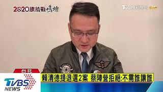 賴清德提解方!民調「蔡贏韓、賴輸韓」都退選