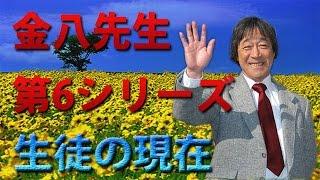 関連動画= 【3年B組金八先生】 第7シリーズの生徒たちの現在!!! h...