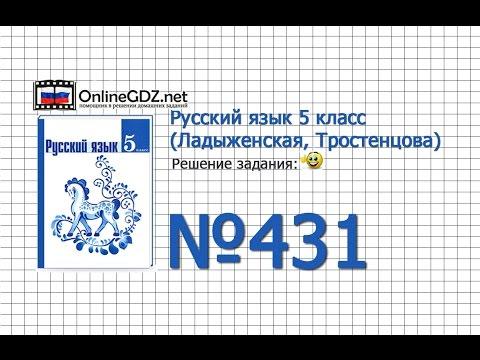 Задание № 431 — Русский язык 5 класс (Ладыженская, Тростенцова)