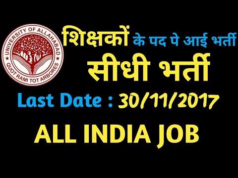 शिक्षक के लिए आई भर्ती। Allahabad University Recruitment 2017