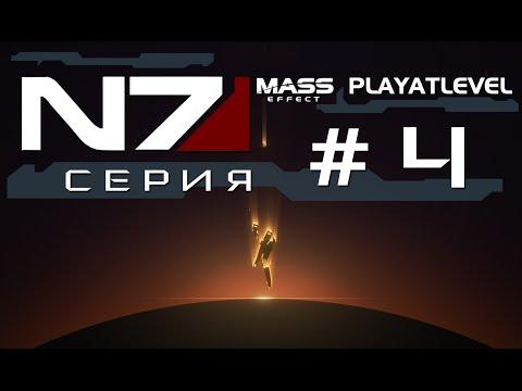 Mass Effect - Сериал - #4