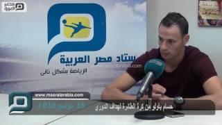 مصر العربية   حسام باولو من كرة الطائرة لهداف الدوري