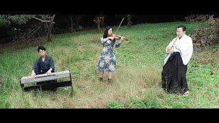 Path of the Wind 風の通り道 - My Neighbor Totoro となりのトトロ (Shakuhachi / Violin / Piano cover)