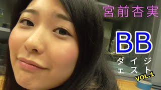 2012年1月24日から2015年6月25日のBBダイジェストです。 VOL.2はこちら→...