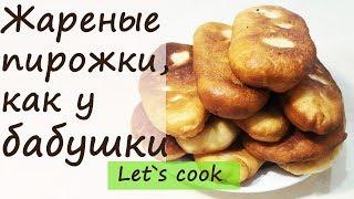 Вкуснейшие жареные пирожки, как у бабушки. Давай готовить!/Let`s cook