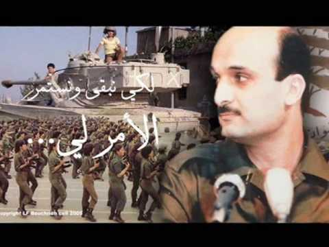Lebanese Forces - Hakeem Song