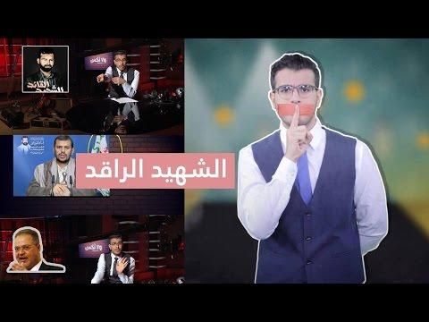 فيديو: ولانخس | وزير التربية والتعليم يحيى الحوثي : خدو رواتبكم من الطالب ماعندناش مانع !
