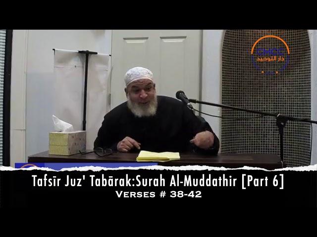 Tafsīr Juz' Tabārak : Surah Al-Muddathir [Part 6] Verse # 38-42