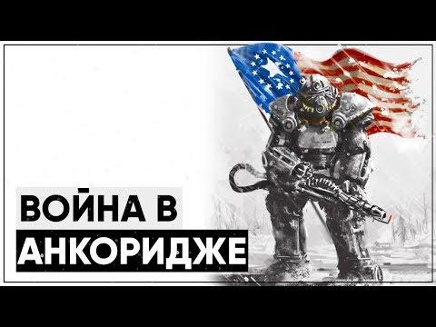 Полный разбор Операции Анкоридж | Обзор DLC Fallout 3: Operation: Anchorage