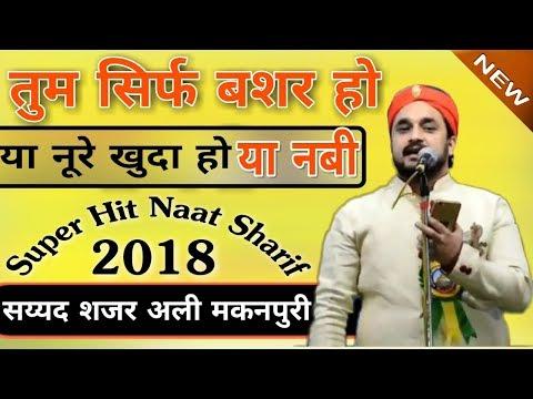 तुम सिर्फ बशर हो या नूरे खुदा||Sayyed Shajar Ali Makanpuri Naat 2018||Tum Sirf Bashar Ho Naat Sharif