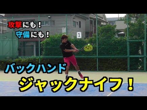 【テニス】バックハンドのジャックナイフで試合を優位に!!