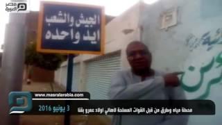 مصر العربية | محطة مياه وطرق من قبل القوات المسلحة لاهالي اولاد عمرو بقنا