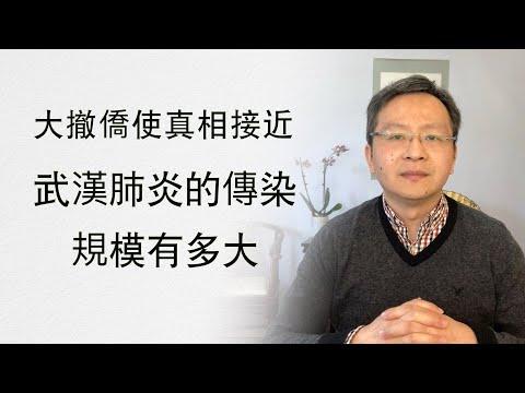 文昭:接近真相了,武漢肺炎的感染規模有多大?重要的參照和我們從歷史學到的唯一教訓