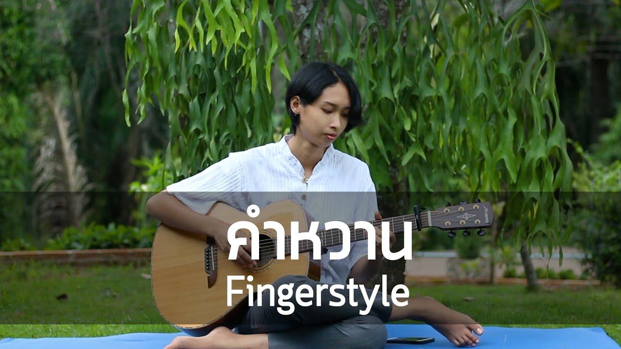 คำหวาน Ost.โหมโรง   Fingerstyle Guitar