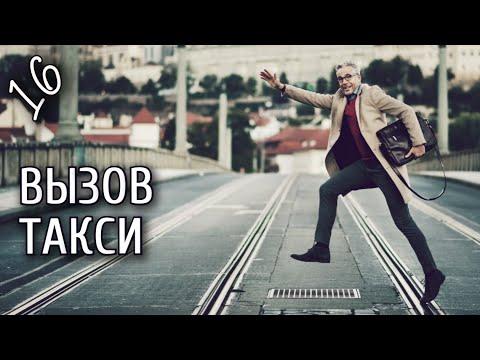 Урок 16. Смартфон от А до Я. Приложение Яндекс Такси.