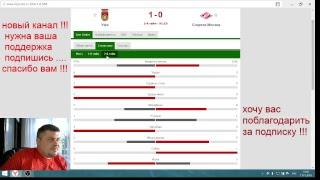 Уфа-Спартак Москва прямая трансляция (ставки онлайн прогноз)