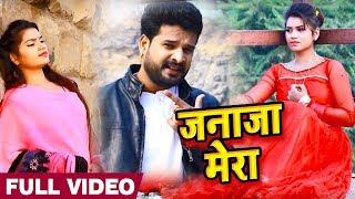 आ गया Ritesh Pandey का Superhit Song ज़नाज़ा मेरा का रुला देने वाला # Bhojpuri song