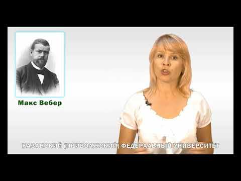 видеоурок Социальная структура, социальные отношения