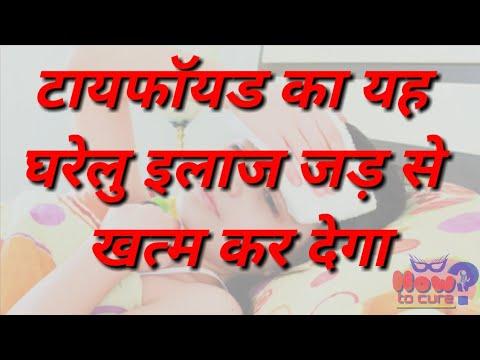टाइफाइड ka ilaj in hindi | typhoid treatment in hindi | symptoms | causes