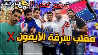 مقلب سرقه جوال الآيفون X 😱 أعطاني كف لا تفوتكم ردة فعله !!!