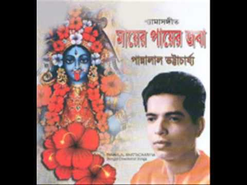 Kalo Meyer payer Tolay -Pannalal Bhattacharya -Bengali Devotional Song