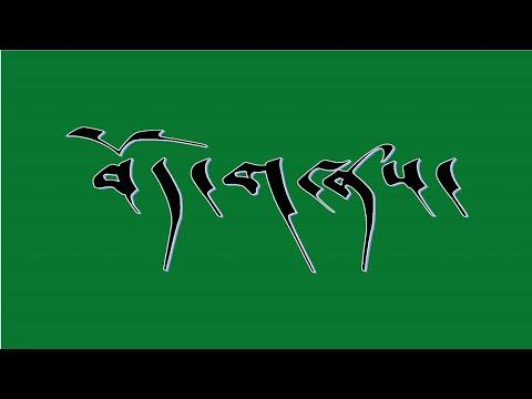 Download Tibetan Song Lyrics Metse Nyumdu  བོད་གཞས། གཞས་ཚིག ། མི་ཚེ་མཉམ་དུ།།