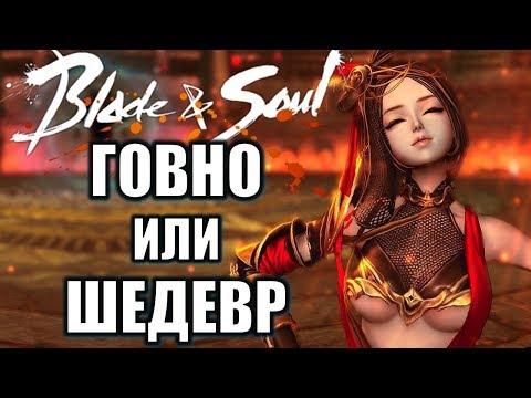 Blade and Soul Актуальный ОБЗОР игры Русский сервер стоит ли играть в 2018