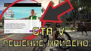 ошибка гта 5 онлайн. Social club испытывает технические неполадки Решение есть! GTA V