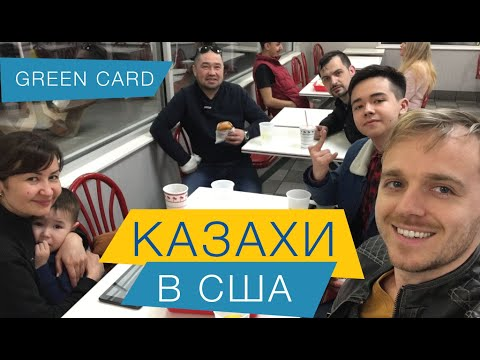 Встреча Иммигрантов в Аэропорту - Казахстан - США