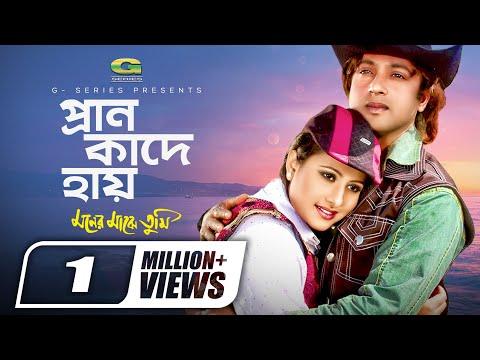 Bangla Hit Movie Song   Pran Kade Hay   ft Riaz , Purnima   by Kumar Sanu   Moner Majhe Tumi
