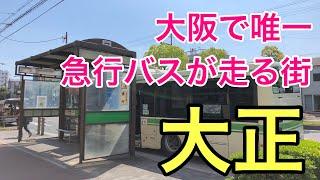 バスの街・大正で急行バスに乗ってみた!