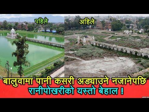 बालुवामा पानी कसरी अड्याउने नजानेपछि,रानीपोखरीको यस्तो बेहाल ! Ranipokhari Kathmandu ,Nepali News