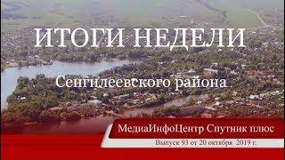 ПІДСУМКИ ТИЖНЯ Sengileevskogo району випуск 93 від 20 10 2019 р