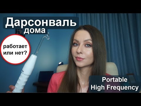Дарсонваль для лица 🤔Надо или нет?  | Portable High Frequency